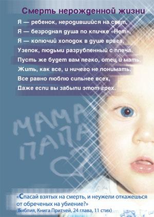 Аборт - смерть нерожденной жизни